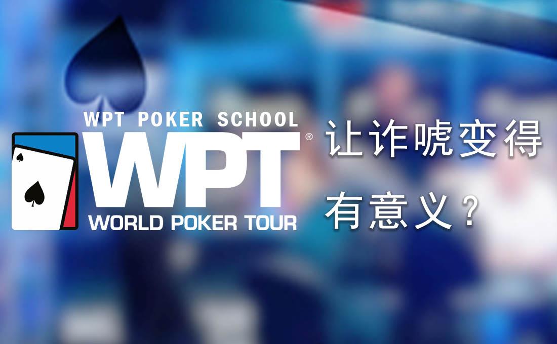 如何让WPT扑克中的诈唬变得有意义?