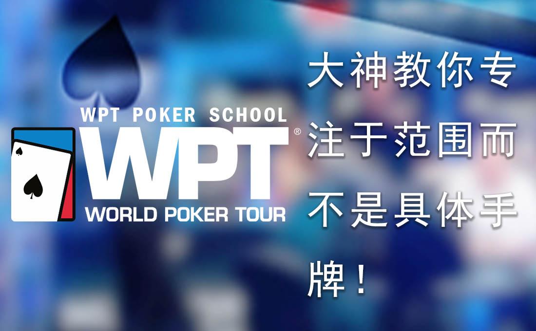 WPT扑克大神教你专注于范围而不是具体手牌!