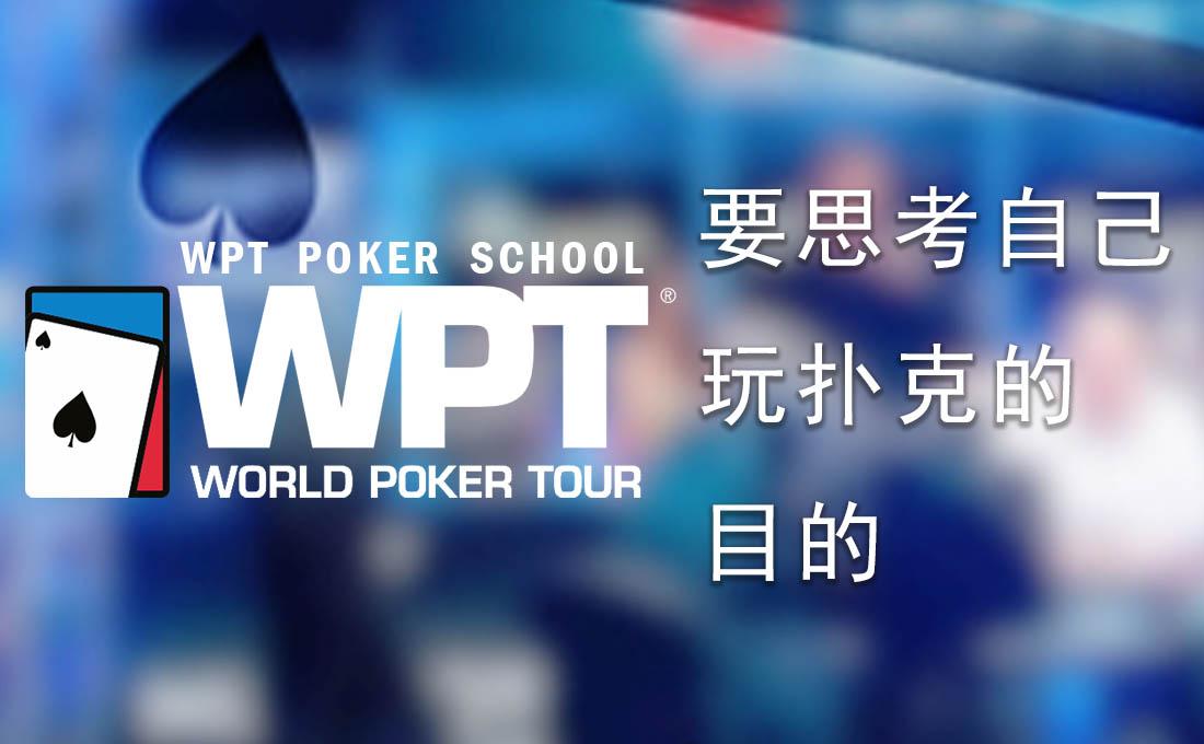 WPT牌手告诉你要思考自己玩扑克的目的
