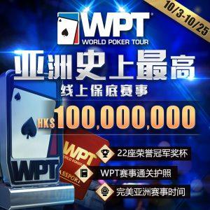 WPT快讯 :亚洲限定!WPT史上最高保底线上赛事来袭