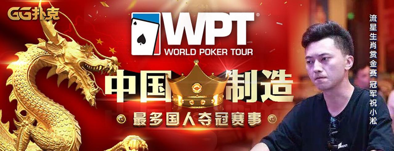 WPT亚巡赛 中国再度夺冠!不到最后一刻绝不放弃~本周WPT迷你主赛百万保底登场