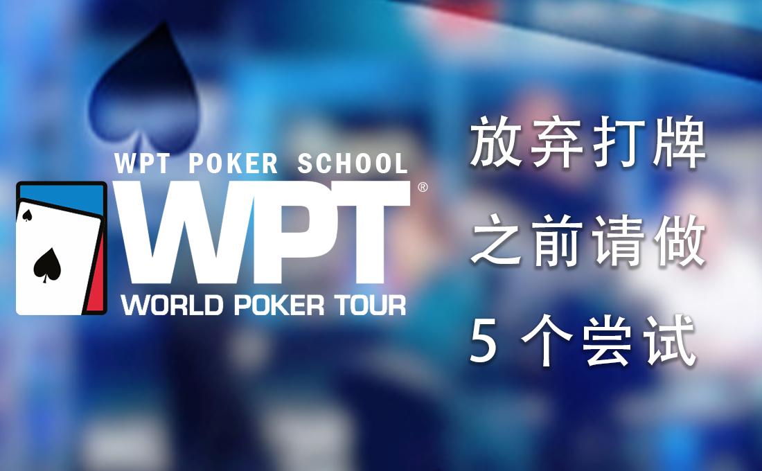 WPT中文网 扑克心得:放弃打牌之前请做5个尝试
