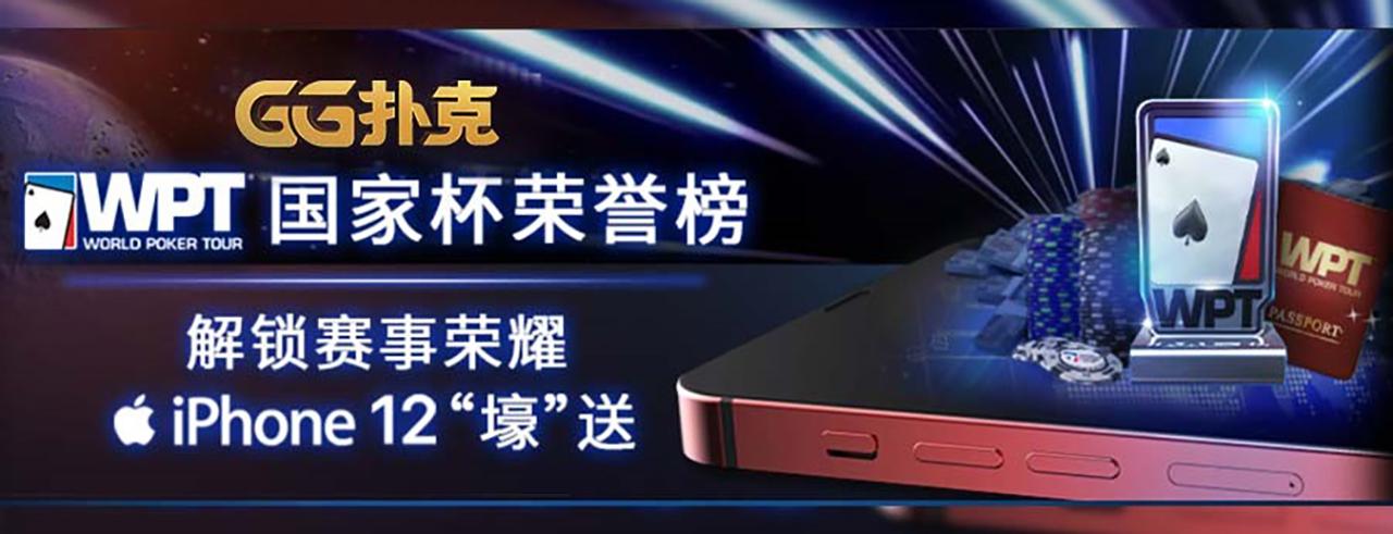WPT亚洲赛事 最高保底倒数!解锁iPhone12势在必得