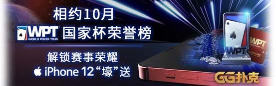 WPT亚洲赛事 最高保底倒数计时!国家荣誉成就解锁iPhone12势在必得