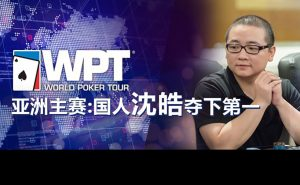 WPT中国冠军 欢庆WPT闭幕之决战马耳他邀请赛~欧洲扑克盛宴来势汹汹!