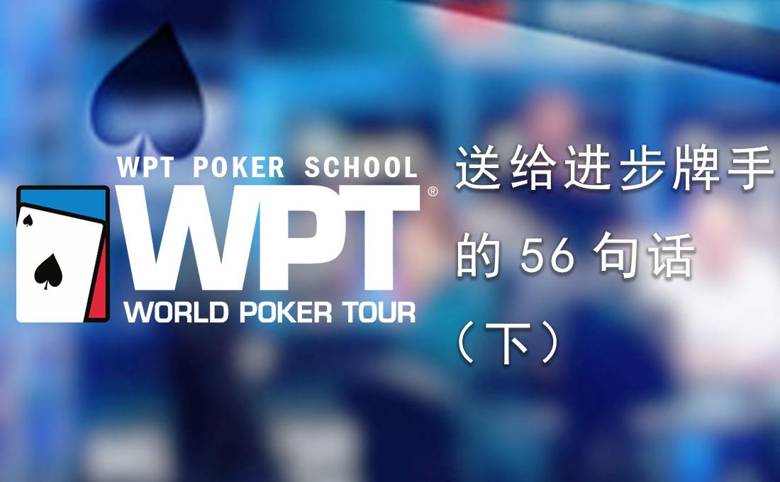 WPT扑克课堂小知识送给进步牌手的56句话(下)