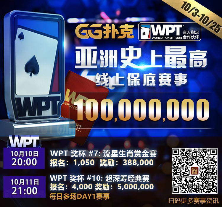 WPT亚洲站 中国玩家喜夺双冠~本周超深筹赛百万来袭!