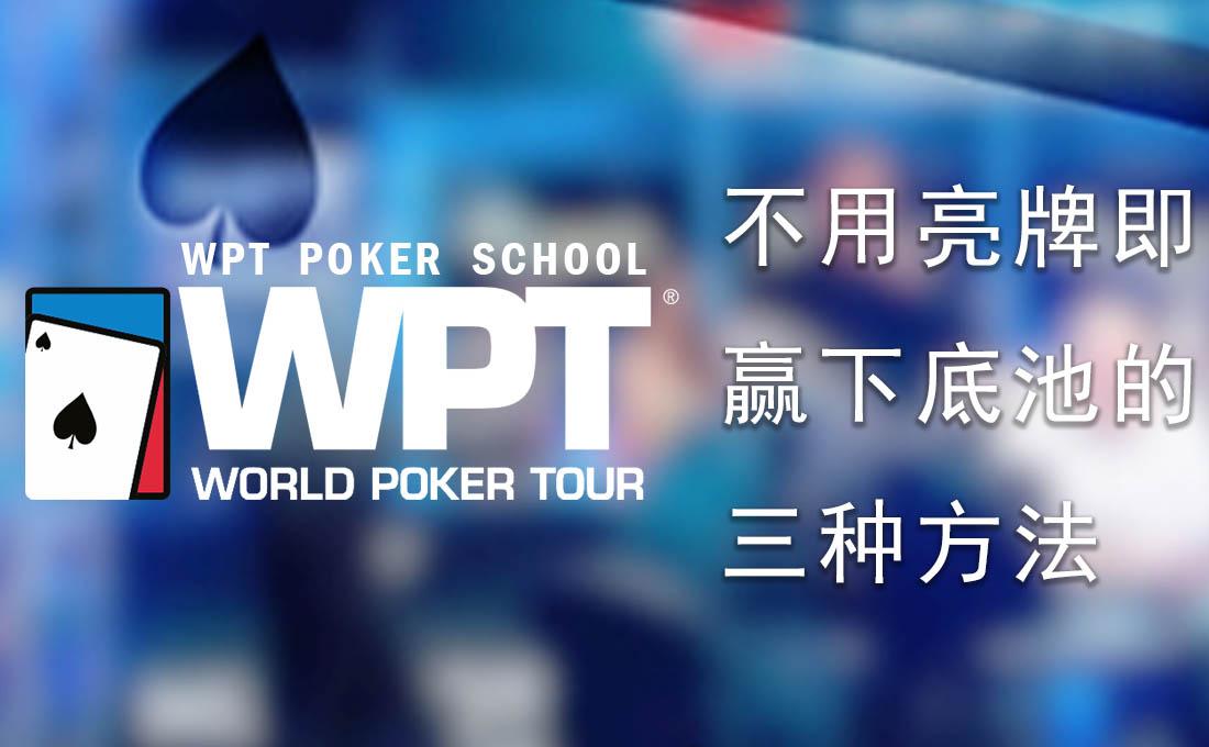 WPT告诉你不用亮牌即赢下底池的三种方法