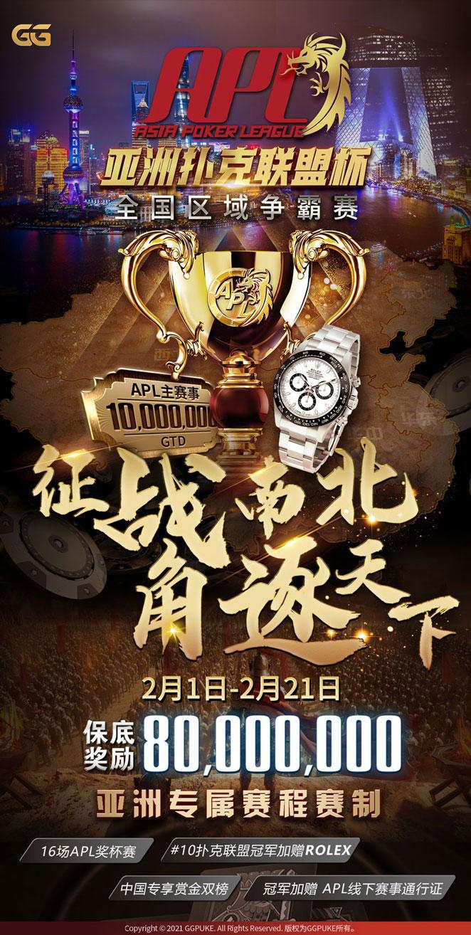 APL亚洲扑克联盟杯 WPT合作伙伴GG扑克就在2月开打