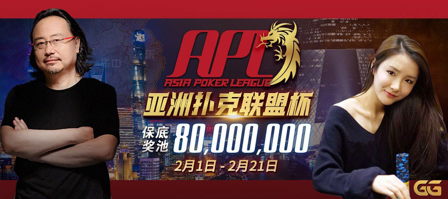 APL亚洲扑克联盟杯 WPT合作伙伴GG扑克就在2月开打 明星牌手