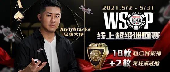 WPT合作伙伴GG扑克签下AndyStacks德州大神担任品牌大使
