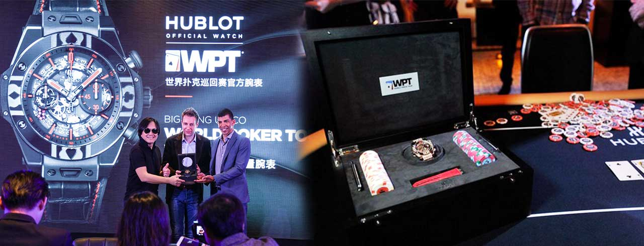 宇舶表HUBLOT 进军WPT世界扑克巡回赛 推出联名表款