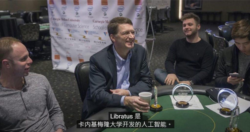 人工智慧AI Libratus与4位顶尖职业德州扑克选手大战 胜负在望?